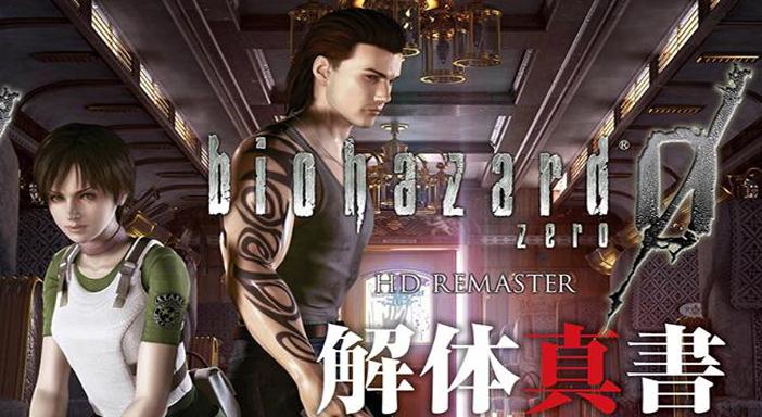 Un guide pour Biohazard 0 HD au Japon !