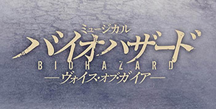 Un DVD pour «Musical Biohazard Voice of Gaia»