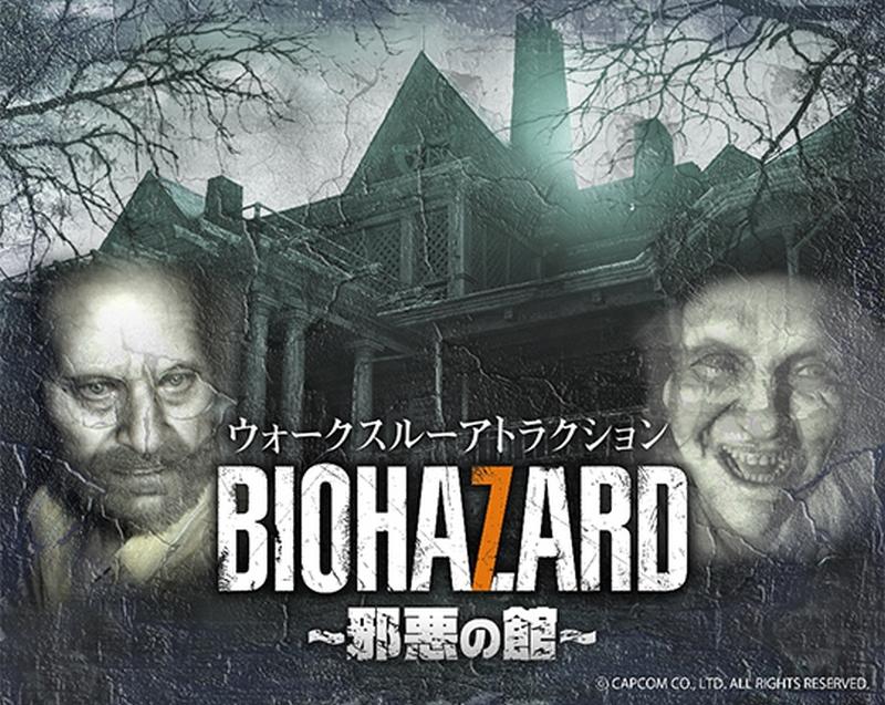 Une attraction Resident Evil 7 au Japon !