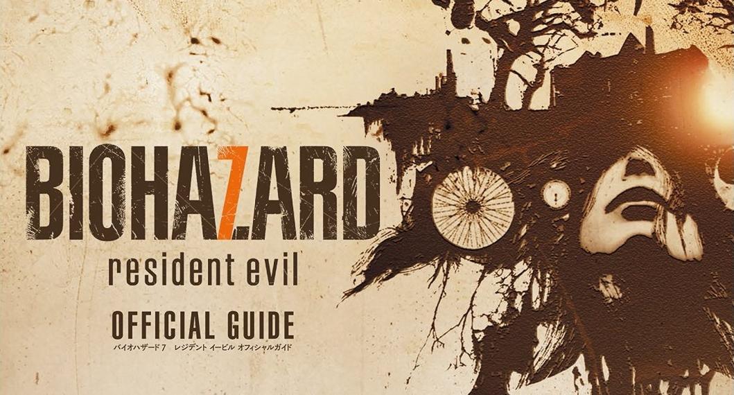 Sortie du guide officiel Resident Evil 7