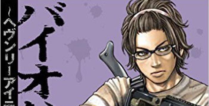 La couverture du prochain manga Heavenly Island dévoilée